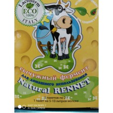Сычужный фермент Lactoferm ECO Natural Rennet, 2 г.