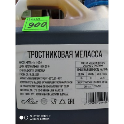 Меласса тростниковая 4 кг.в магазине Самогона. Нет